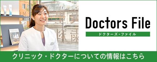 あなたと、あなたの大切な人を支えるドクターがきっと見つかる ドクターズ・ファイル