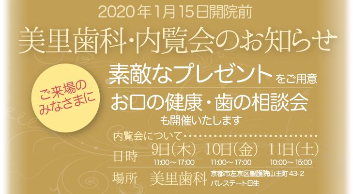 京都市左京区聖護院 美里歯科 開院前内覧会のお知らせ