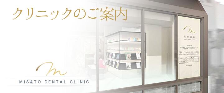 京都市左京区聖護院 美里歯科 クリニックのご案内