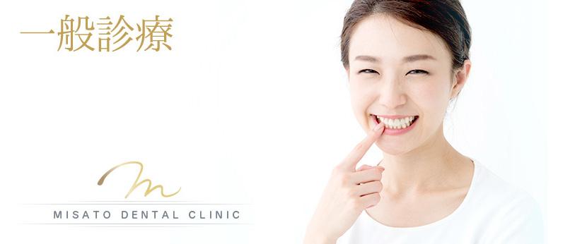 京都市左京区聖護院 美里歯科の一般診療