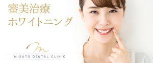 京都市左京区聖護院 美里歯科の審美治療・ホワイトニング