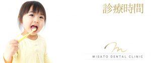京都市左京区聖護院 美里歯科の診療時間