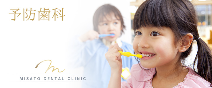 京都市左京区聖護院 美里歯科の予防歯科