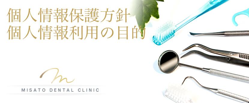 京都市左京区聖護院 美里歯科のプライバシーポリシー