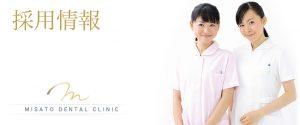 京都市左京区聖護院 美里歯科の採用情報