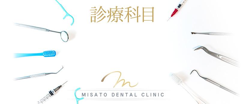 京都市左京区聖護院 美里歯科の診療科目