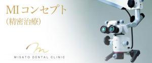 京都市左京区聖護院 美里歯科のMI治療(精密治療)