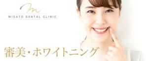 京都市左京区聖護院 美里歯科の審美・ホワイトニング