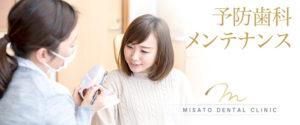 京都市左京区聖護院 美里歯科の予防歯科・メンテナンス