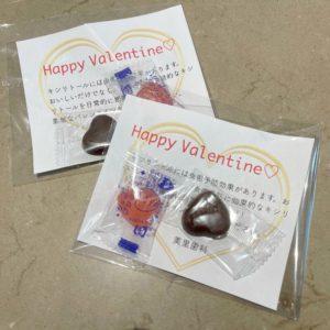 京都市左京区聖護院 美里歯科 バレンタインDAY