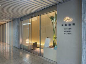 京都市左京区聖護院 美里歯科 予約状況