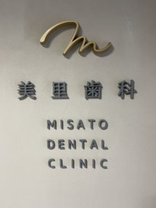 京都市左京区聖護院 美里歯科 ご予約受付中