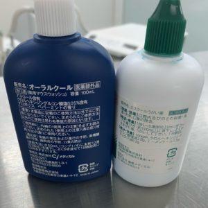 京都市左京区聖護院 美里歯科 お口のケアにうがい薬