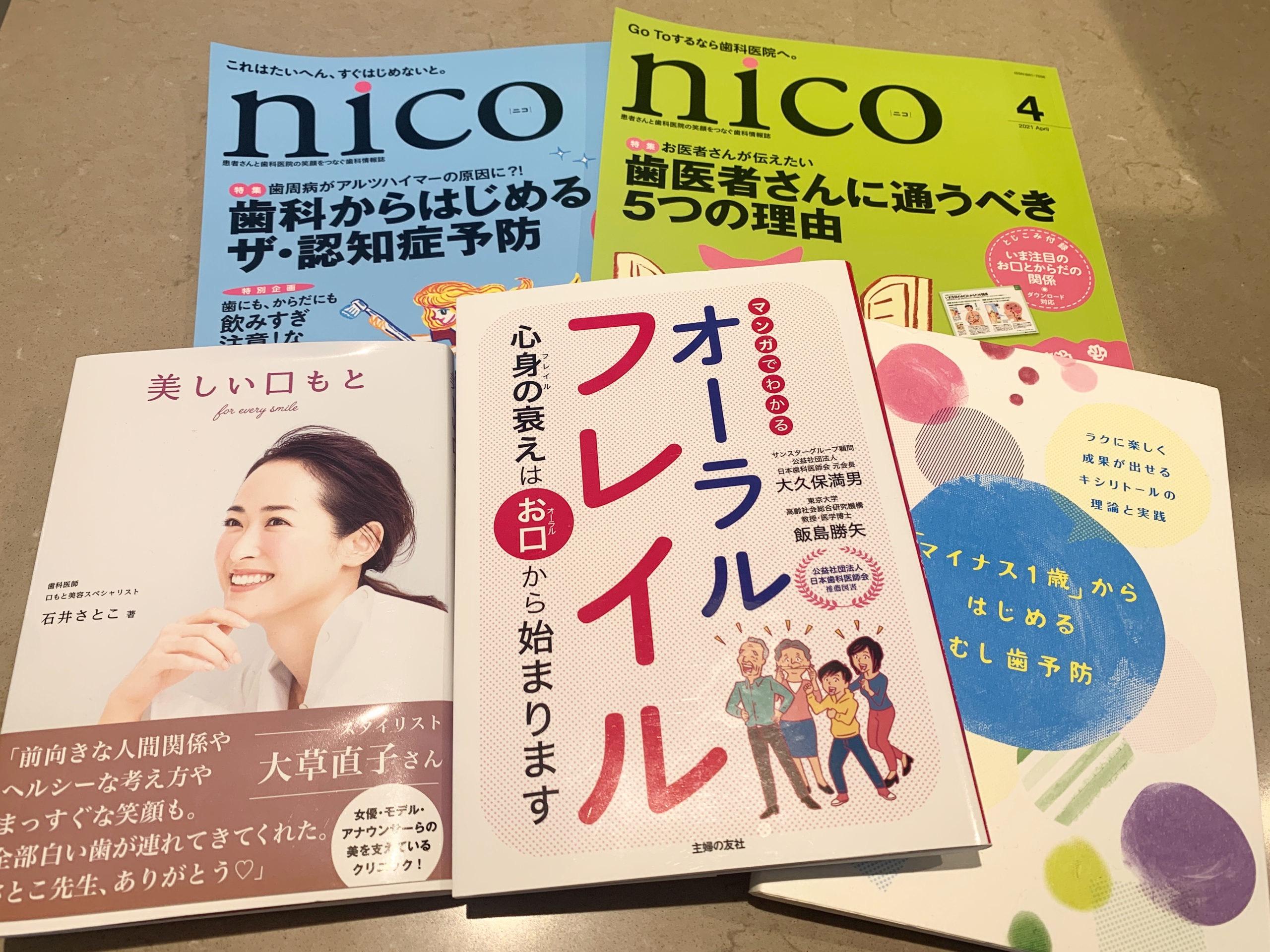 京都市左京区聖護院 美里歯科 歯に関する本を読んでみませんか??
